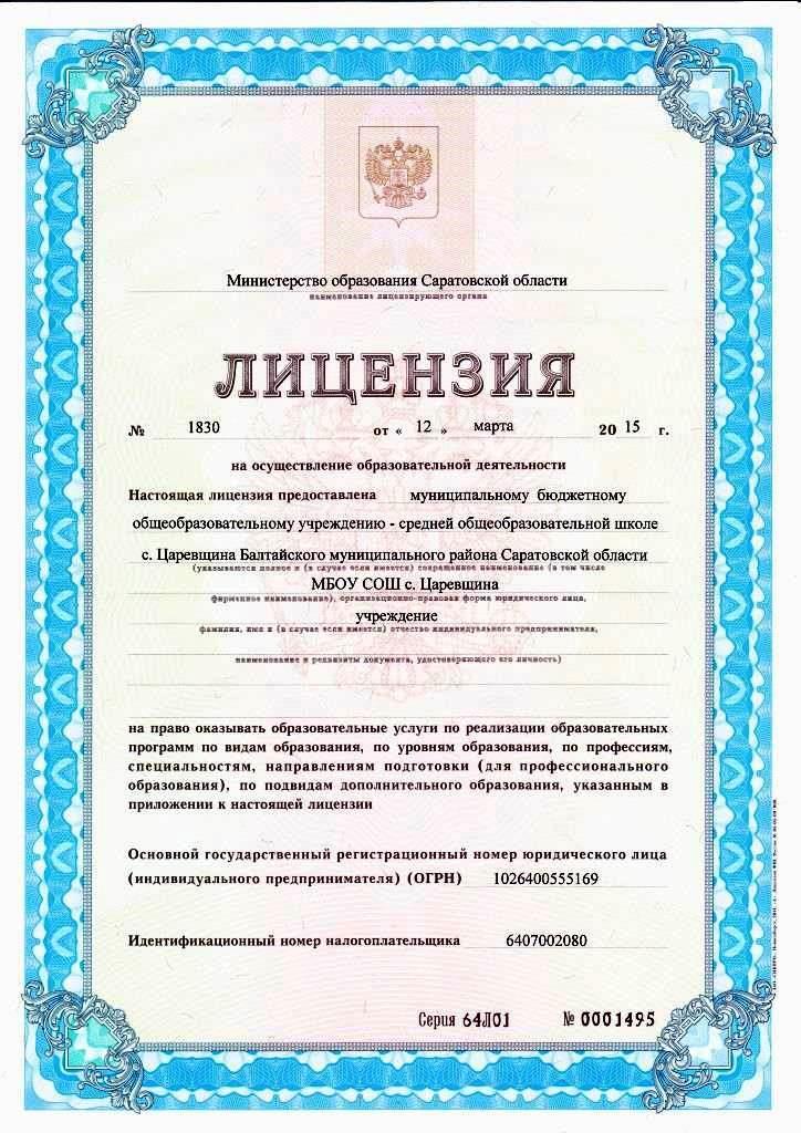 Бакалавриат Санкт-Петербургский политехнический университет